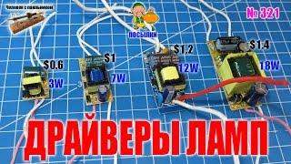 Драйверы светодиодных ламп - распаковка и обзор