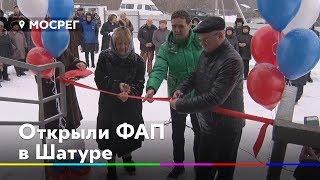 В Шатурском городском округе открыли новые ФАПы