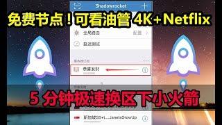 苹果iOS小火箭Shadowrocket换区免费下载教程!5分钟翻出墙外!免费翻墙SS/V2Ray节点订阅分享,可撸YouTube 4K,原生IP可观看Netflix!