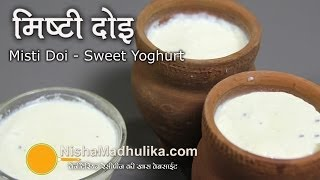 Mishti Doi - Bengali Sweet Yogurt - Mitha Dahi