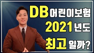 2021년 DB어린이보험 아직도 좋을까?(보험비교)