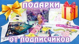 Подарки от подписчиков на День рождения