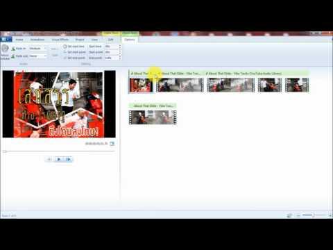 ตัดต่อวิดีโอง่ายๆ โปรแกรมตัดต่อวีดีโอ movie maker