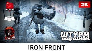 Штурм под огнём • Iron Front • WWII • ArmA 3 Red Bear • 1440p60fps