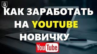 Заработок на Youtube на просмотрах. Заработок с нуля на ютуб для начинающих