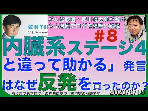 笠井アナ ステージ4