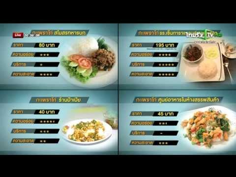ไทยรัฐทีวี...ลุยชิมเปรียบเทียบกะเพราไก่
