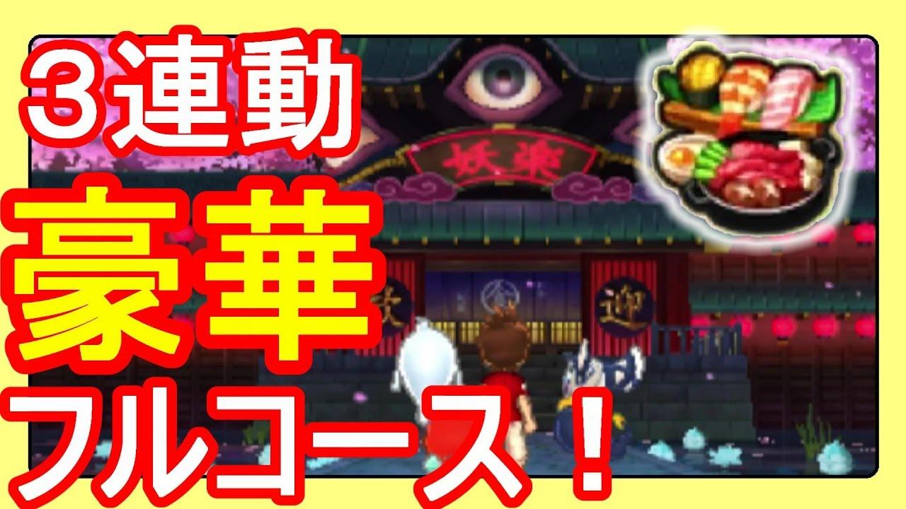 妖怪 ウォッチ 3 連動 ゲーム連動特典 妖怪ウォッチ3 スシ/テンプラ/スキヤキ