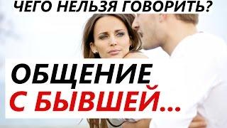 Чего НЕЛЬЗЯ говорить БЫВШЕЙ? Как общаться с бывшей девушкой / женой и вернуть ее...