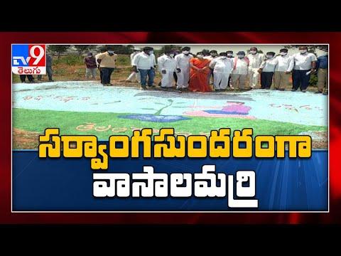 CM KCR Adopts Vasalamarri Village: మారనున్న వాసాలమర్రి దశ - TV9