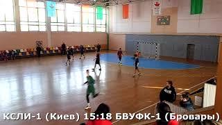Гандбол. БВУФК-1 - КСЛИ-1 (Киев) - 28:24 (2-й тайм). Детская лига, г. Бровары, 2001-02 г. р.