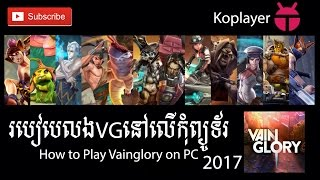 How to play vainglory on pc- koplayer ( khmer) by Mrr Chen