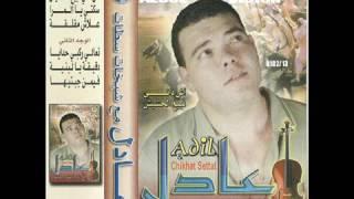 أول أغنية لعديل الميلودي 2003 أجي بركي حدايا adil lmilodi