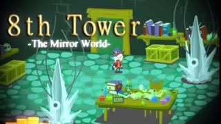 8の塔 鏡の世界 BGM 【パペットガーディアン】