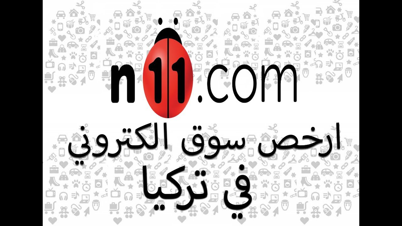 ارخص موقع سوق الكتروني داخل تركيا N11 Com Youtube