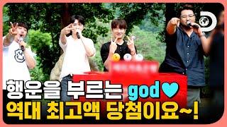 팬 지오디 찐팬이 보내준 사연! 희망의 아이콘 god 싱2게더 역사상 최고액 당첨!! [싱투게더] EP.7-…