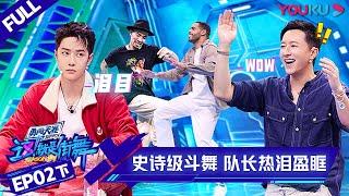 MULTISUB【这!就是街舞 第四季 Street Dance of China S4】EP02下集  | 史诗级斗舞 队长热泪盈眶 | 优酷 YOUKU