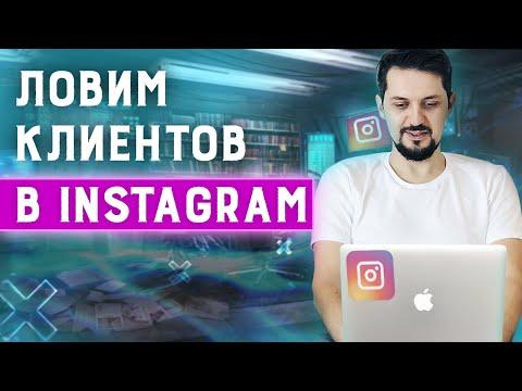 Продажи через инстаграм | Способы привлечения клиентов через Instagram