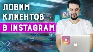 продажи через инстаграм  Способы привлечения клиентов через instagram