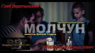 Молчун. Короткометражный фильм 2018 FHD