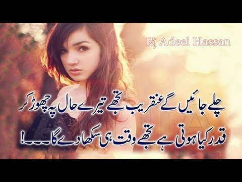 2 line most heart touching shayri|Rj Adeel|sad urdu 2 line shayri|2 line shayri|2 line hindi poetry|