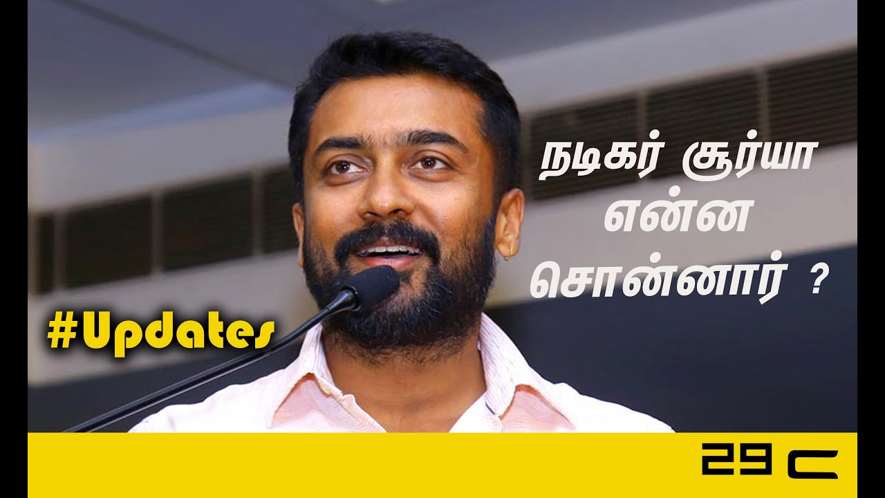 Jyothika speech l Suriya Reply l  29c | #updates | Always Rush