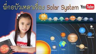 BabyBua Chanel พี่กอบัวจะมาเหลาเรื่อง #ระบบสุริยะ Solar System