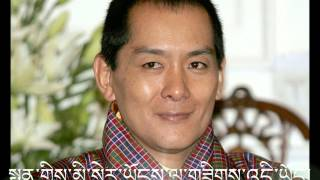 BHUTAN Fourth King Jigme Singye Wangchuck 60th Birth Anniversary Tribute