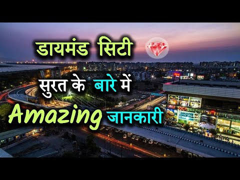 Amazing Information About Surat – [Hindi] – Quick Support