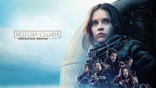 Изгой-один: Звездные войны. Истории (2016) - Трейлер