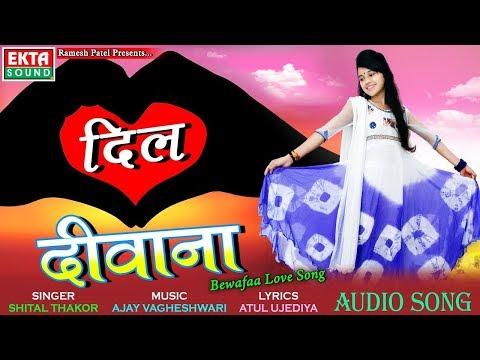 DIL DEEWANA - Shital Thakor Love Song   2018 New Hindi Song   FULL AUDIO   Ekta Sound