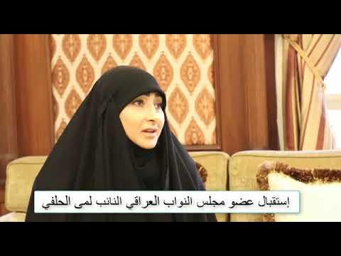 الشيخ فيصل الحمود استقبل عضو مجلس النواب العراقي النائبة لمى الحلفي