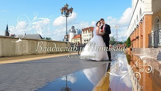 Свадебное видео Калининград