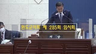 완도군의회 박인철 김양훈 의원 경제 활성화 주문