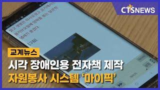 시각 장애인용 전자책 제작 자원봉사 시스템 '마이픽' …