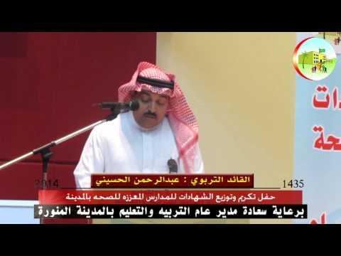 كلمة القائد التربوي عبدالرحمن الحسيني مدير مدرسة حطين الابتدائيه بالمدينة