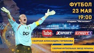 Прощальный матч Александра Горяинова. LIVE