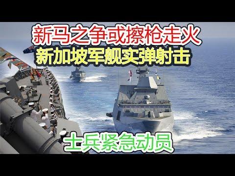 新马之争或擦枪走火:新加坡军舰实弹射击,士兵紧急动员