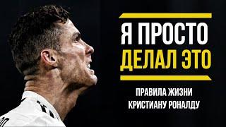 Криштиану Роналду Как живет и Правила Жизни лучшего футболиста современности