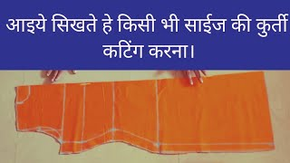 Simple Kurti cutting with Full Explanation.हिंदी।