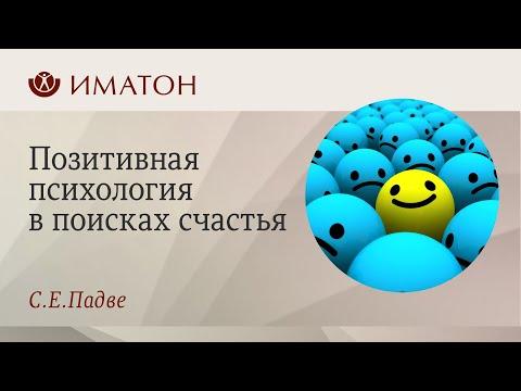 Позитивная психология в поисках счастья