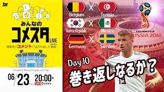 ドイツは巻き返しなるか?ロシアW杯Day10 3試合を展望&振り返り 視聴者と盛り上がるLIVE番組|#みんなのコメスタ 2018.06.23