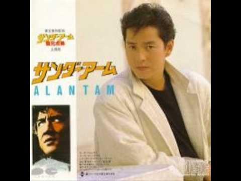 Friend of Mine (朋友 English Ver.) - Alan Tam Wing Lun (譚詠麟)