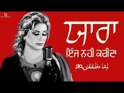 naseebo-lal-:-yaara-inj-nahi-karida-(official-video)-|-new-punjabi-song-2017-|-boombox-media