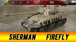Sherman Firefly AndquotВ чем Сольandquot