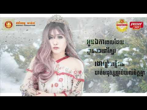 Noek Keh Pel Kompong Pleang Tleak - Ra Boty [Official Full Audio]