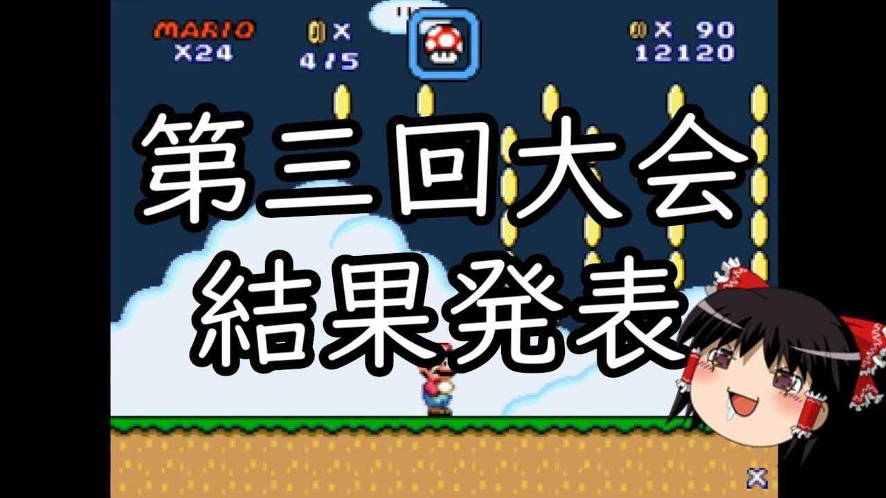 【Super Mario Flash 2】 第3回ステージ制作大会 【結果発表】