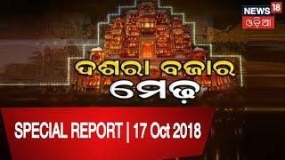 SPECIAL REPORT | DASAHARA BAZAR MEDHA | 17 Oct 2018 | News18 Odia