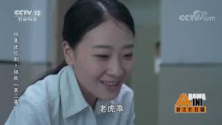 《普法栏目剧》 20190814 四集迷你剧集·拯救(第三集)| CCTV社会与法