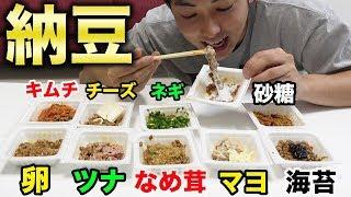 納豆に混ぜると美味しい食べ物10選!!!